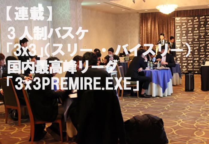 3x3premireexe_02