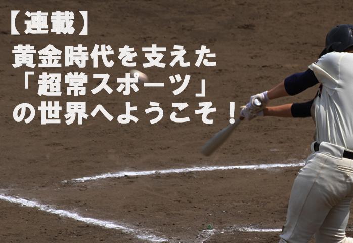 baseball02