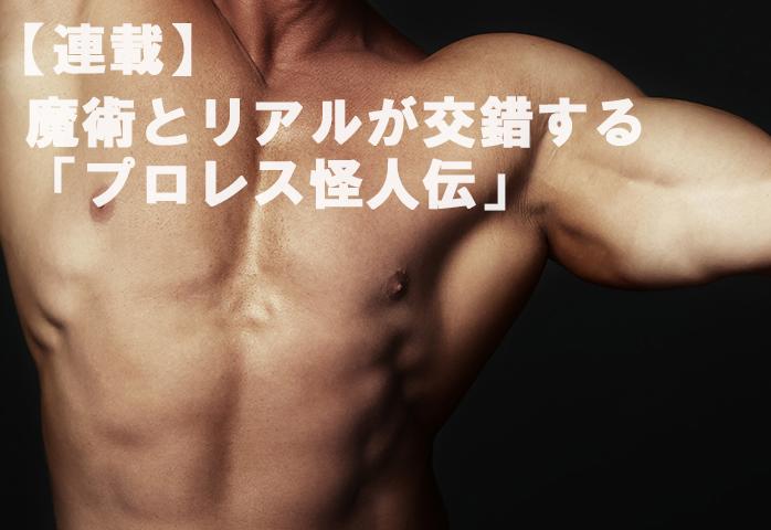 pro-wrestling14