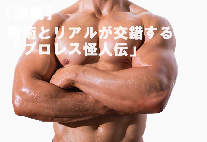 pro-wrestling17